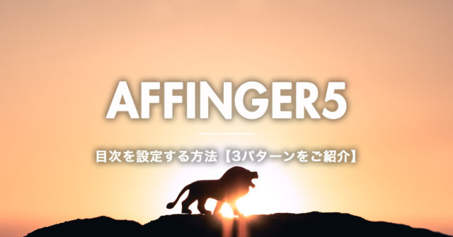 アフィンガー5(AFFIGNER5)で目次を設定する方法【3パターンをご紹介】