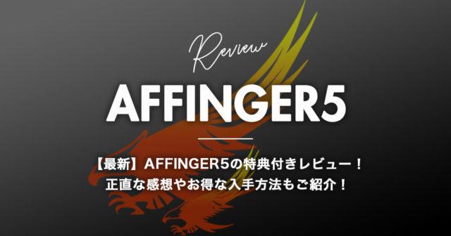 【最新】AFFINGER5の特典付きレビュー!正直な感想やお得な入手方法もご紹介!