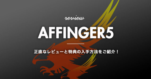 【限定特典付き】AFFINGER5の正直なレビューと特典の入手方法を紹介!