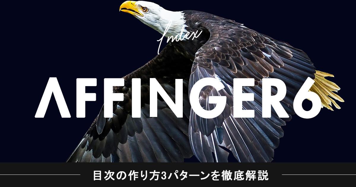 アフィンガー6(AFFINGER6)の目次の作り方3パターンを徹底解説【絶対できる】