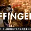 AFFINGER6をアップデートし最新版にする方法【AFFINGER5からの移行も紹介】