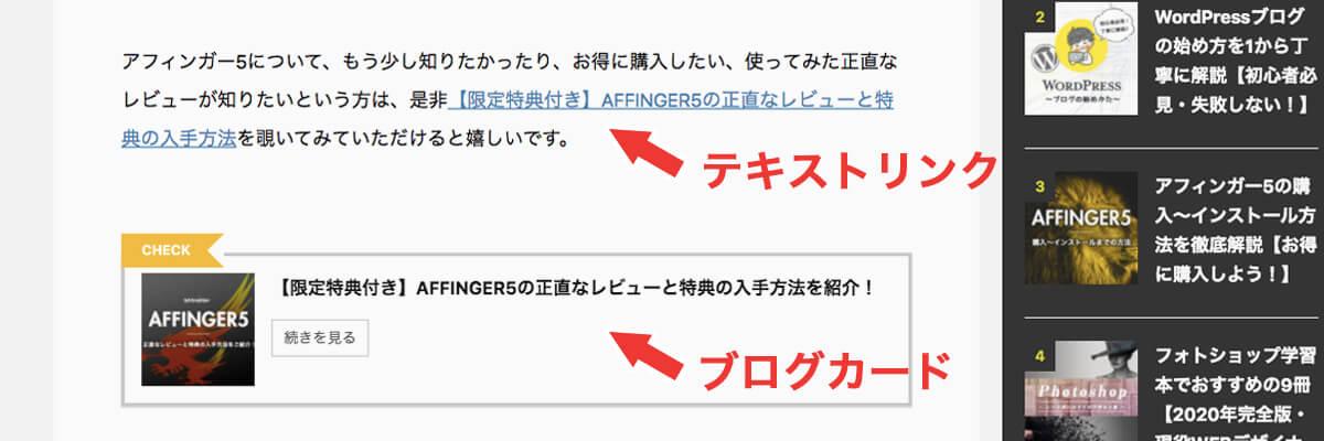 テキストリンクとブログカードを両方表示する方法