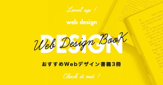 【2020年版】Webデザインでおすすめの書籍3冊を紹介【現役デザイナーが厳選】