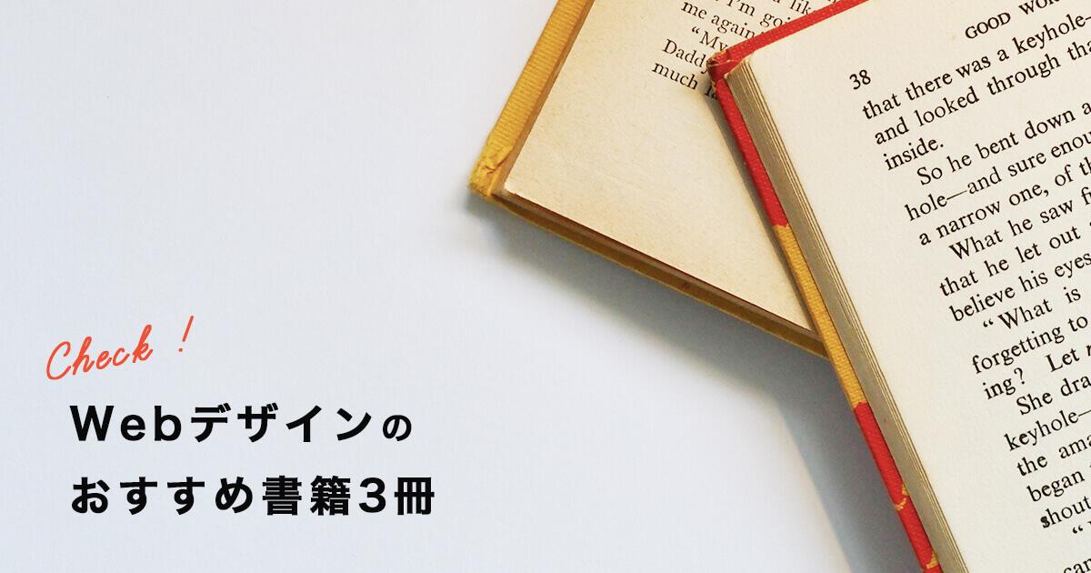 Webデザイン関連のおすすめ書籍3冊(現役WEBデザイナーが紹介)