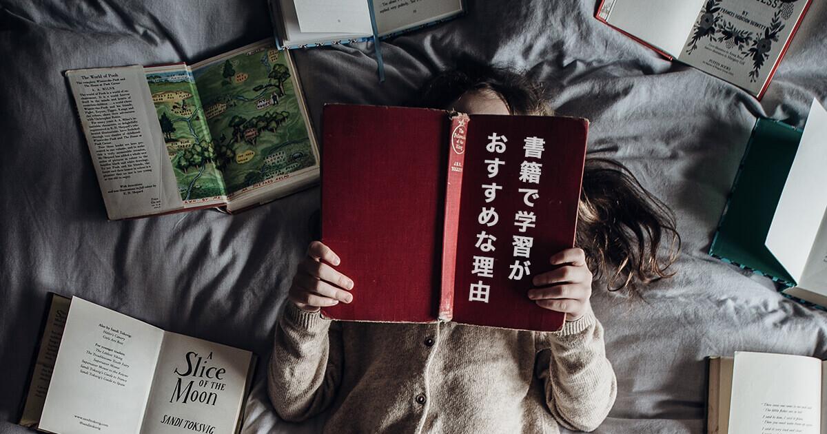 Webデザインの勉強は書籍で学習するのがおすすめな理由