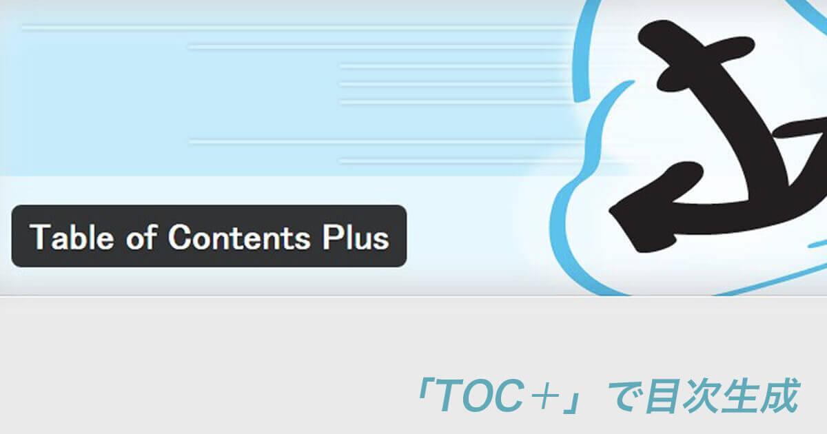 無料プラグイン「TOC+」で目次を作る方法