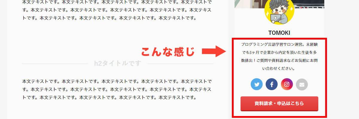 アフィンガー5のプロフィールカードにボタンを設定した結果2