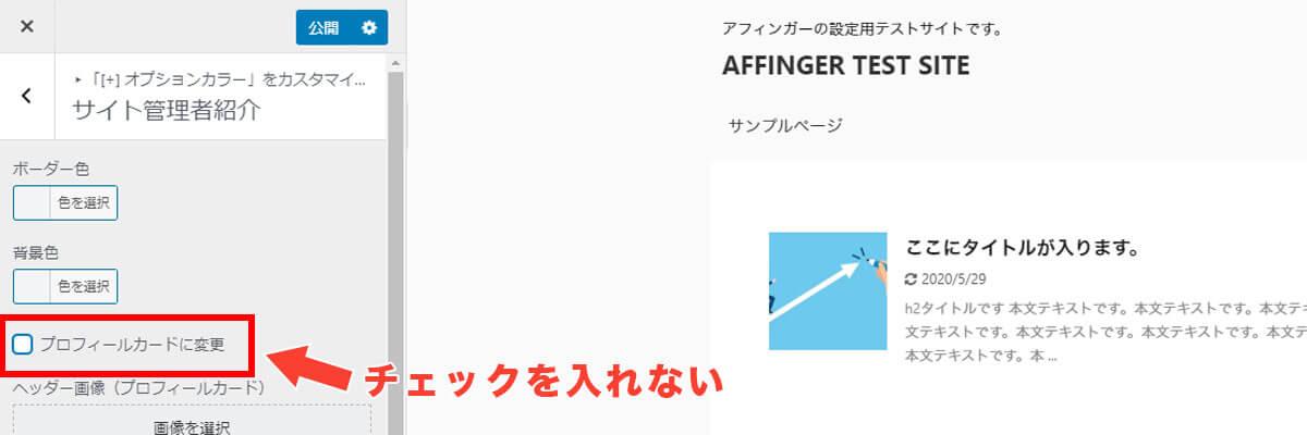 アフィンガー5でプロフィールカードを設定(カスタマイズの設定)