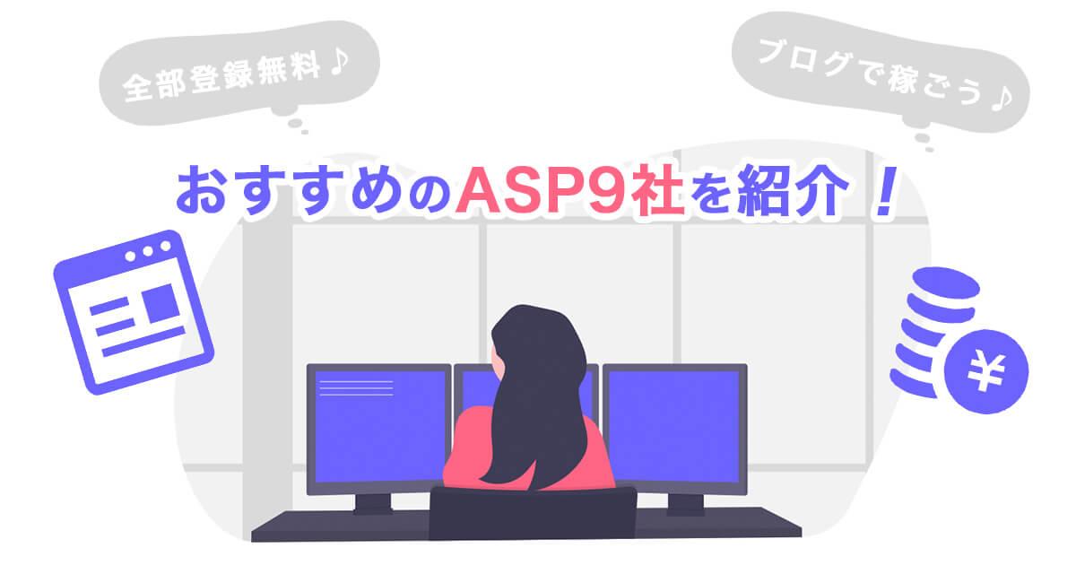 【ブログで稼ごう】アフィリエイトでおすすめのASP9社を紹介【登録無料】