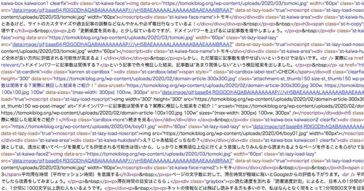HTMLやCSSという言語で構成