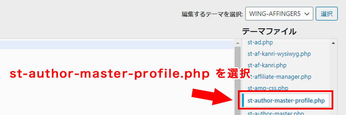 「st-author-master-profile.php」を選択