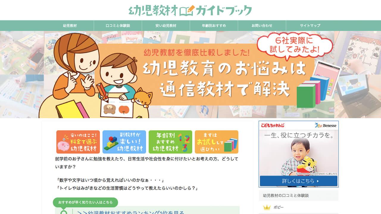 子ども通信教育の比較ランキング - 幼児教材ガイドブック