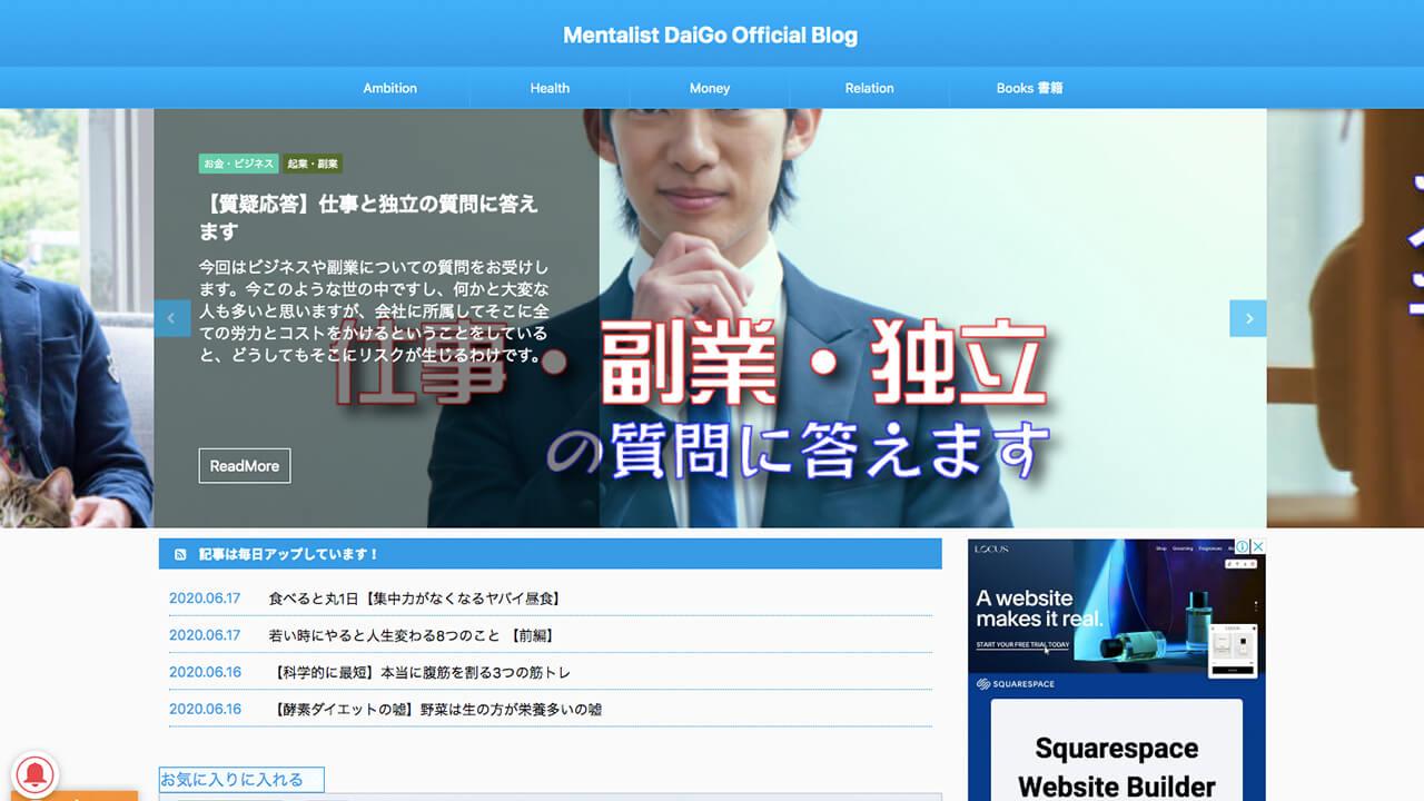 メンタリスト DaiGo オフィシャルブログ