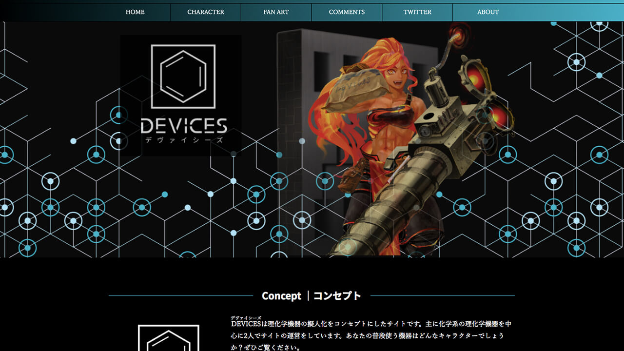 DEVICES|デヴァイシーズ -理化学機器の擬人化サイト