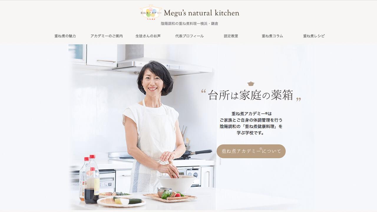 重ね煮アカデミー ®|「台所は家庭の薬箱」陰陽調和の重ね煮健康料理-横浜・鎌倉