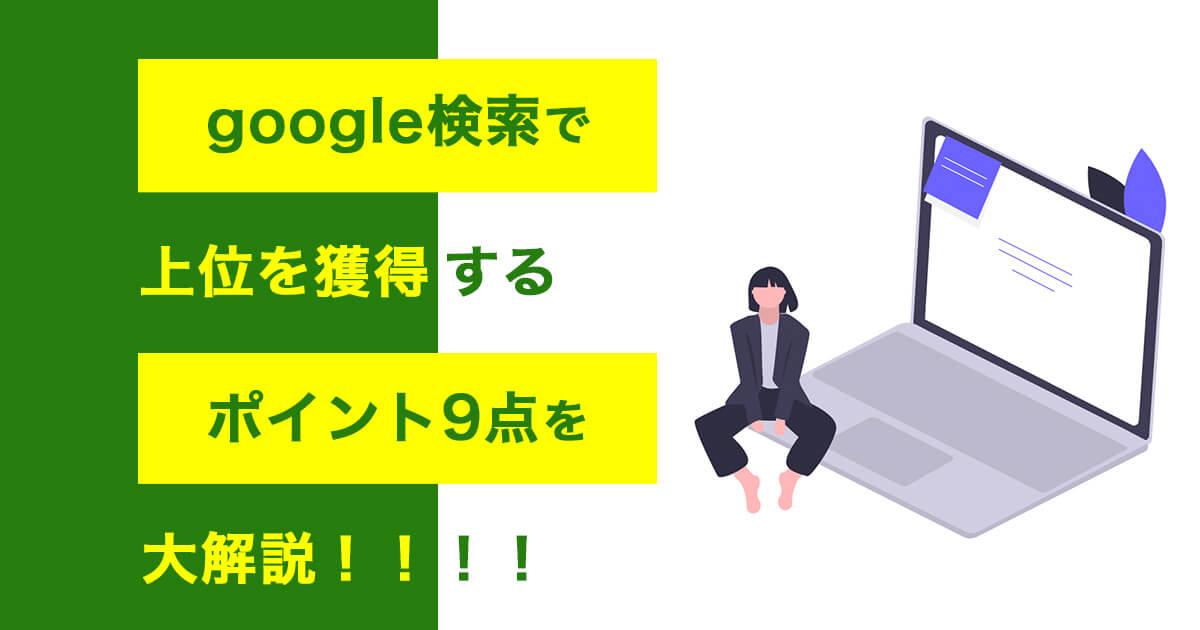 google検索で上位を獲得するポイント9点を大解説【SEO初心者必見】