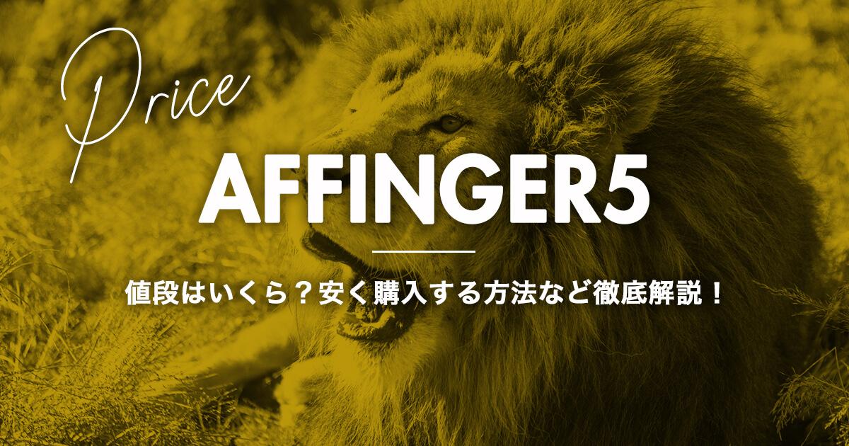 アフィンガー5の値段はいくら?安く購入する方法の有無なども含めて徹底解説!