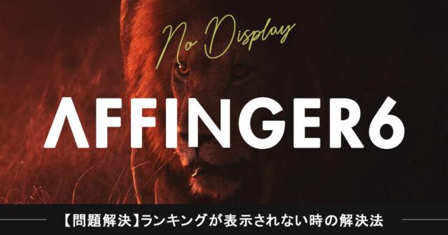 【問題解決】AFFINGER6でランキングが表示されない時の解決法