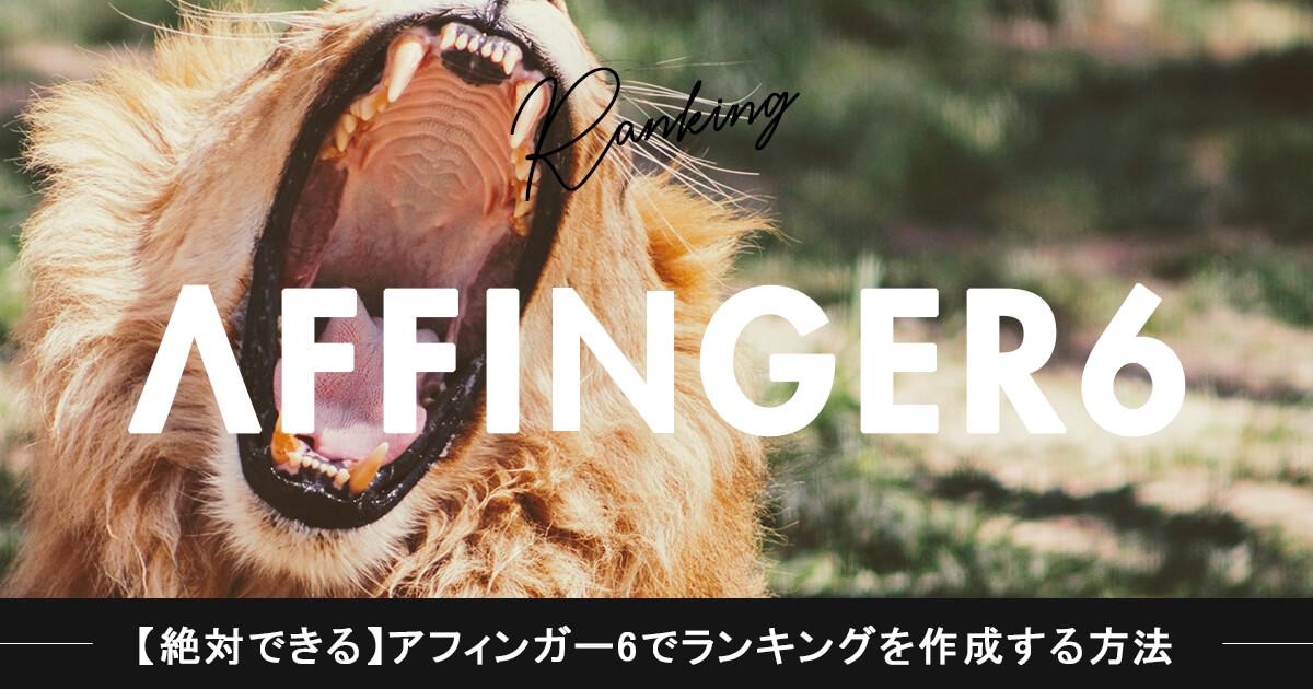 【絶対できる】AFFINGER6(アフィンガー6)でランキングを作成する方法