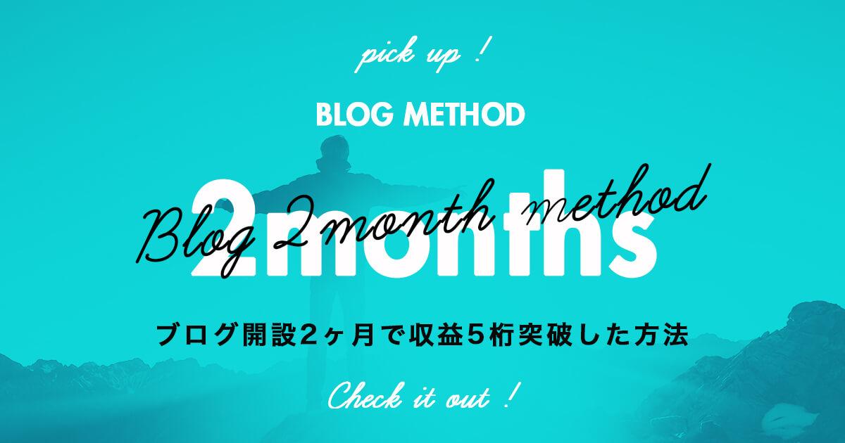【初心者必見】ブログ開設から2ヶ月で収益5桁突破した方法を大公開