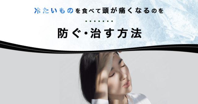 かき氷など冷たいものを食べた時に頭が痛くなる現象はなに?防ぐ・治す方法を紹介
