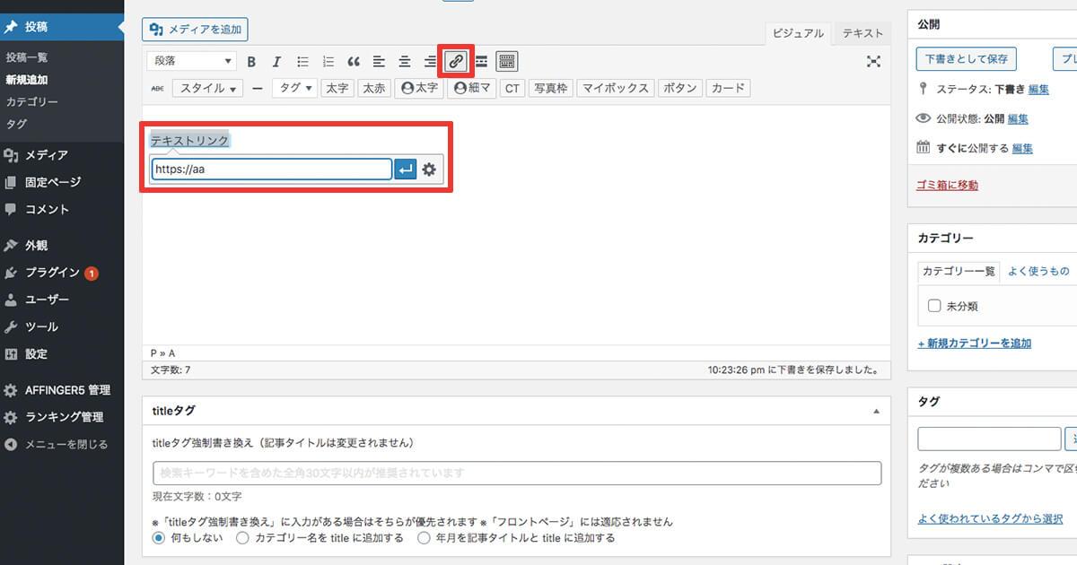 【文字を選択 > リンクのマークをクリック > urlを貼り付け】