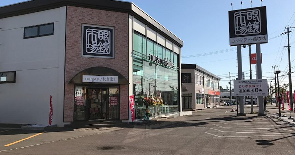 眼鏡市場 札幌東苗穂店