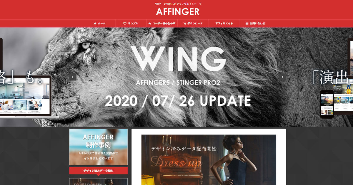 WordPressおすすめテーマ① AFFINGER5(アフィンガー5)