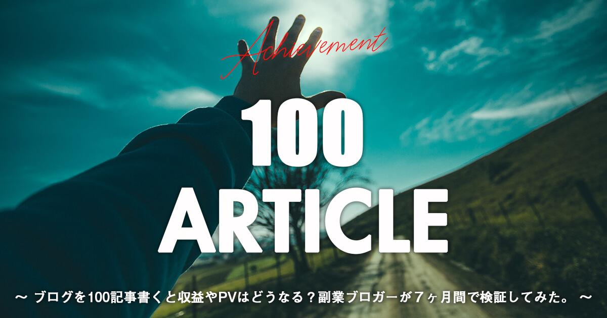 ブログを100記事書くと収益やPVはどうなる?副業ブロガーが7ヶ月間で検証してみた。