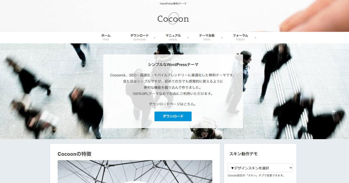 WordPressおすすめテーマ⑥ Cocoon(コクーン)