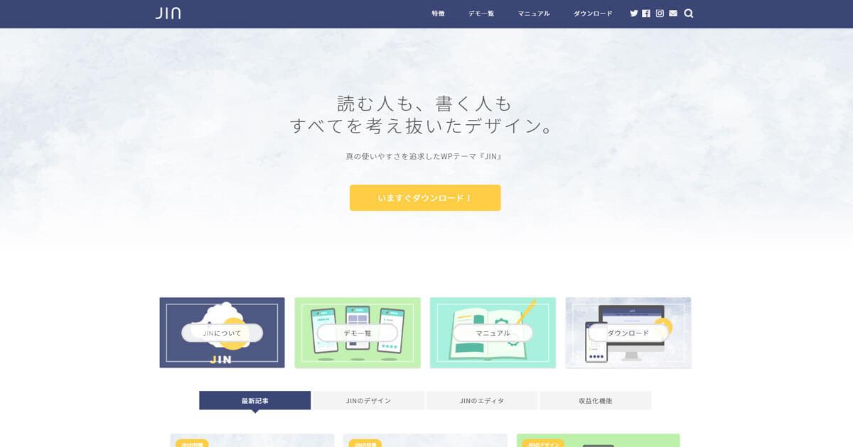 WordPressおすすめテーマ⑤ JIN(ジン)