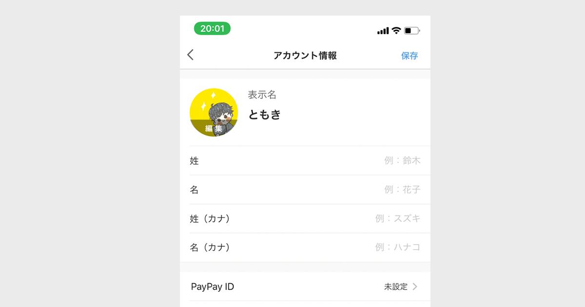 PayPay匿名設定画像