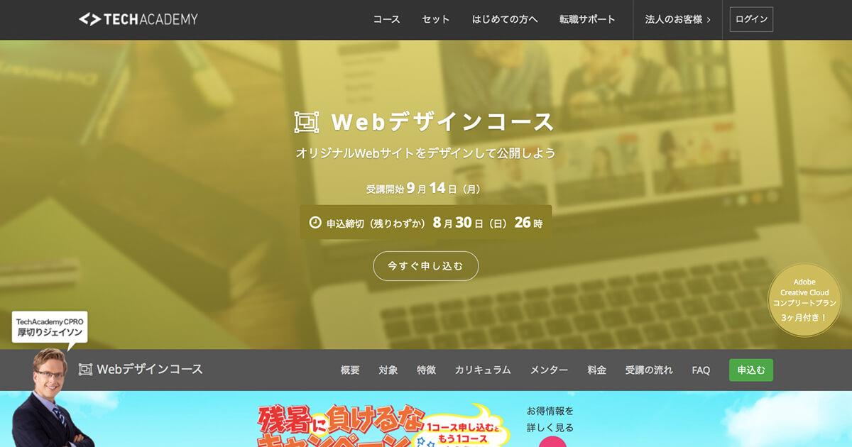 おすすめオンラインスクール②:TechAcademy(テックアカデミー)