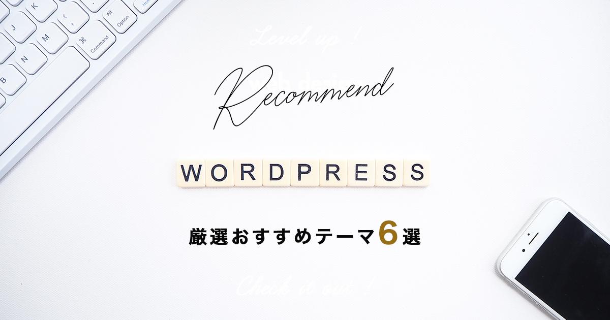 【2020年決定版】WordPressテーマおすすめ6つをプロが厳選し紹介