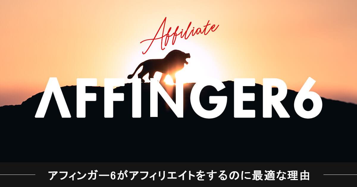 アフィンガー6(AFFINGER6)がアフィリエイトをするのに最適な理由