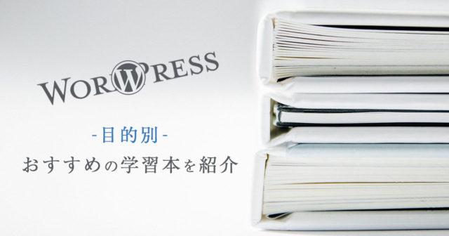 もう迷わない!WordPressおすすめ学習本を「目的別」にプロが詳しく紹介