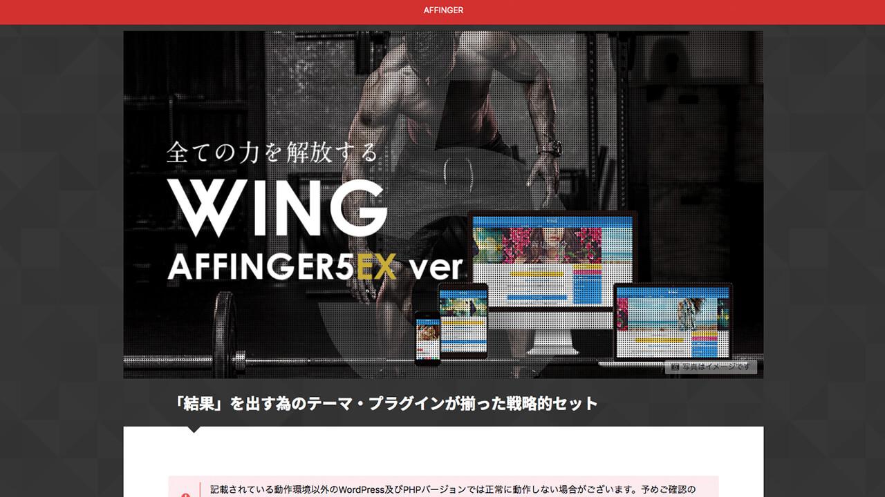 当記事内のリンクからAFFINGER公式サイトへ進む【重要】