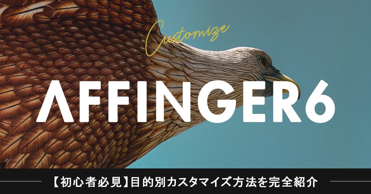 アフィンガー6の目的別カスタマイズ方法を完全紹介【初心者必見・だれでも設定可能】