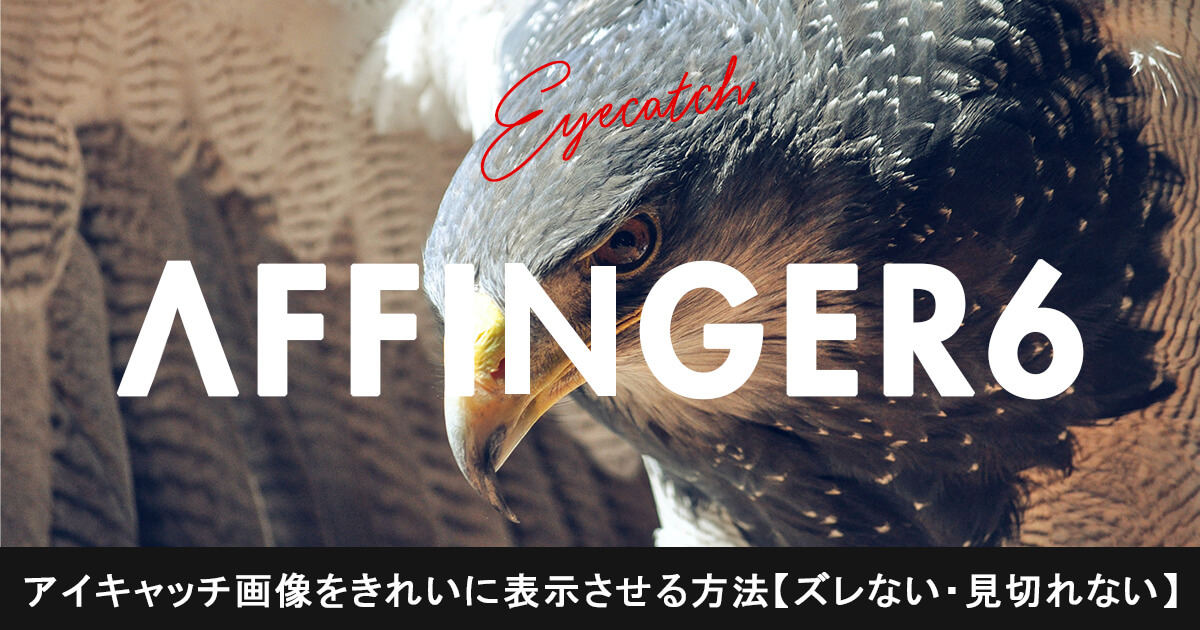 【アフィンガー6】アイキャッチ画像をきれいに表示させる方法【ズレない・見切れない】