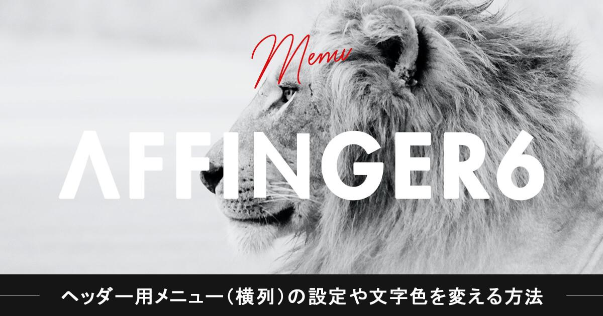 【AFFINGER6】ヘッダー用メニュー(横列)の設定や文字色を変える方法