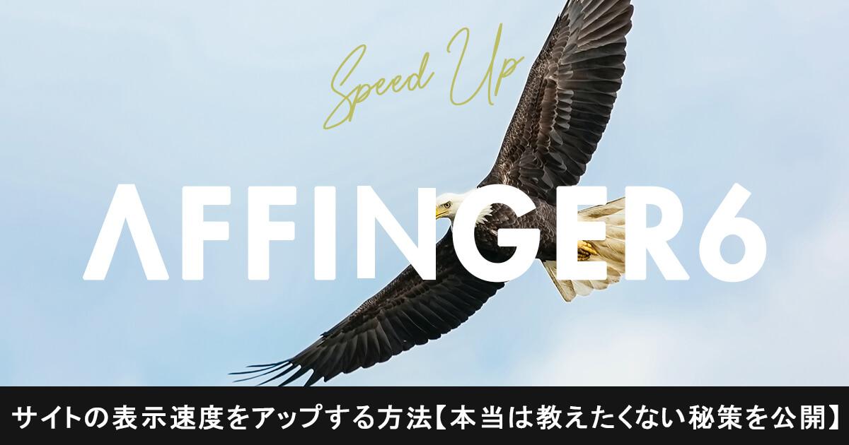 【アフィンガー6】サイトの表示速度をアップする方法【本当は教えたくない秘策を公開】