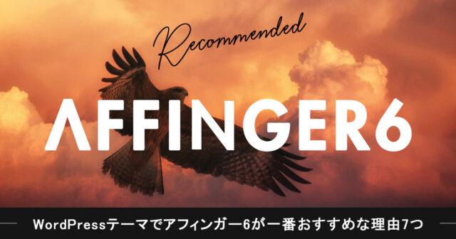 WordPressテーマでAFFINGER6(アフィンガー6)が一番おすすめな理由7つ