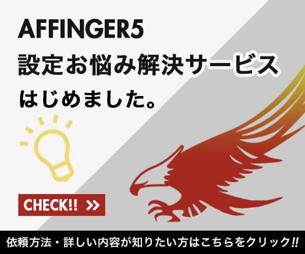 AFFINGER設定お悩み解決サービスバナー