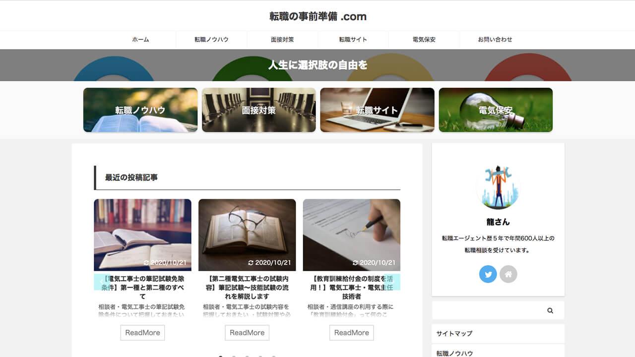 転職の事前準備 .com