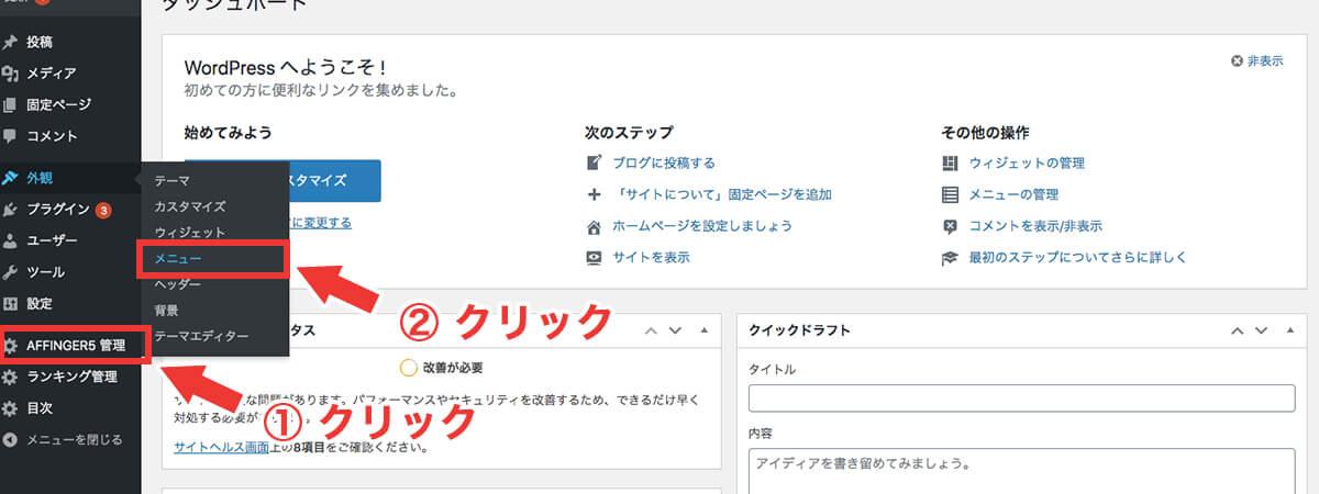 「アフィンガー管理」→「メニュー」をクリック