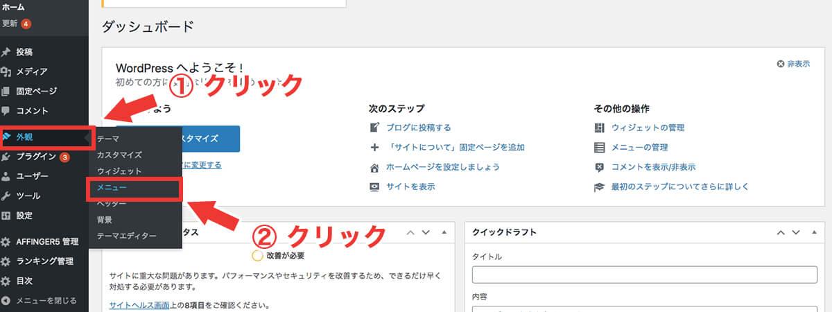 「外観」→「メニュー」をクリック