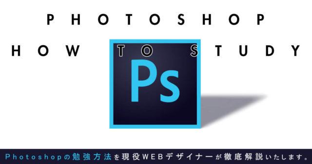【初心者必見】Photoshopの勉強方法5パターンを現役WEBデザイナーが解説