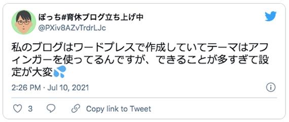 Twitter画像2