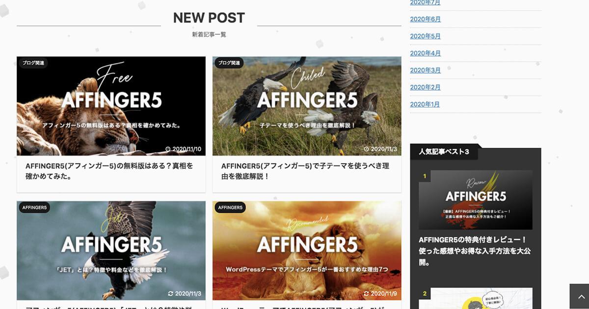 アフィンガー5で記事をカード型しているサイトの見た目