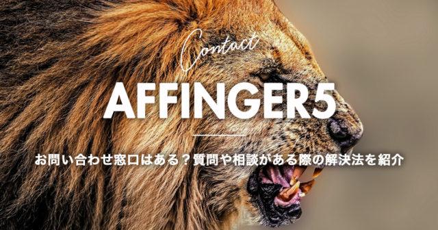 アフィンガー5のお問い合わせ窓口はある?質問や相談がある際の解決法を紹介
